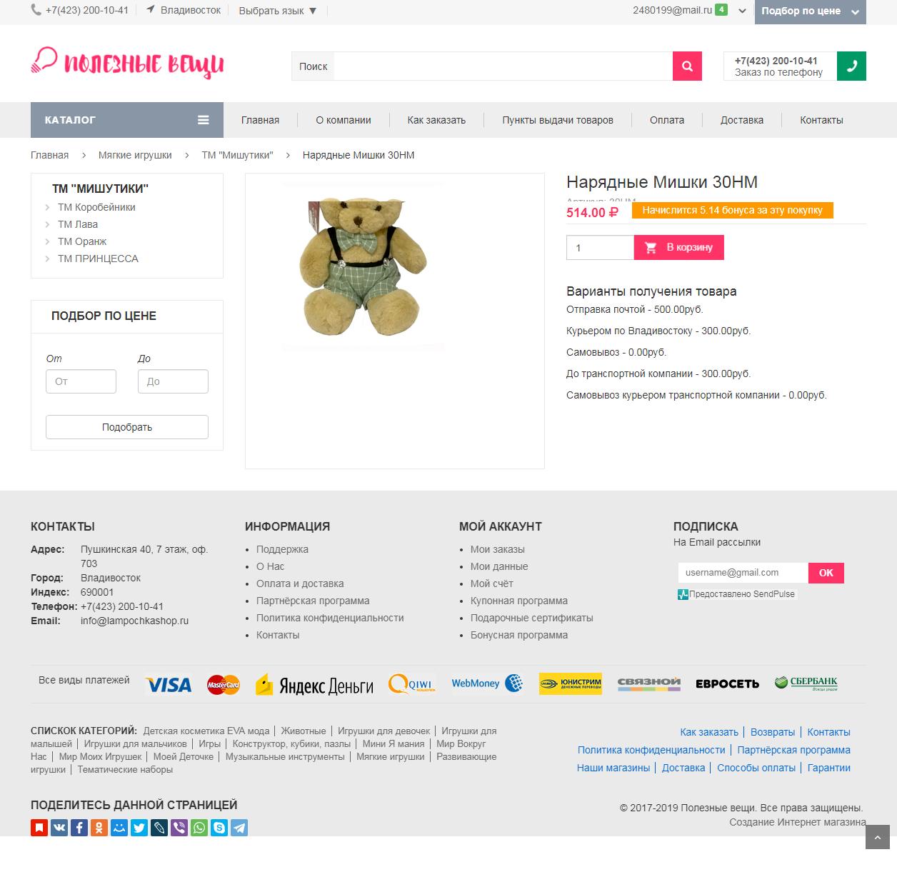 Скриншот страницы товара