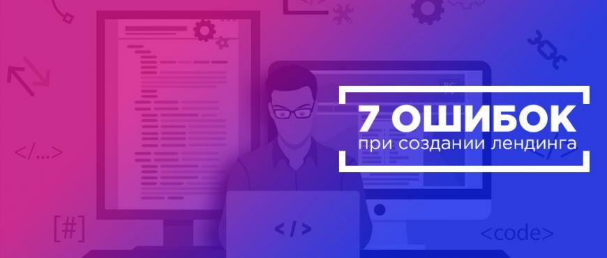 7 ошибок при создании целевых страниц, если вы хотите добиться высокой конверсии