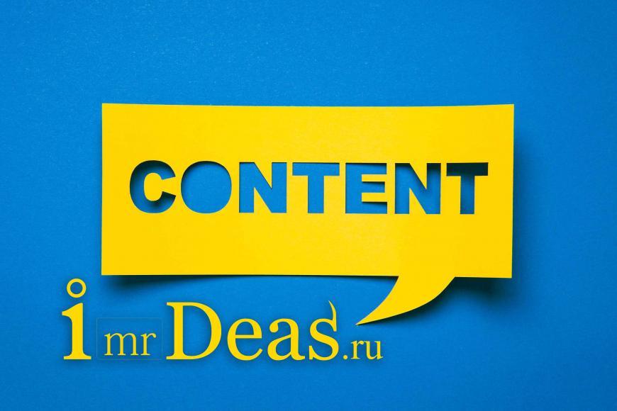 Профессионально созданный контент на сайте - витрина вашей компании
