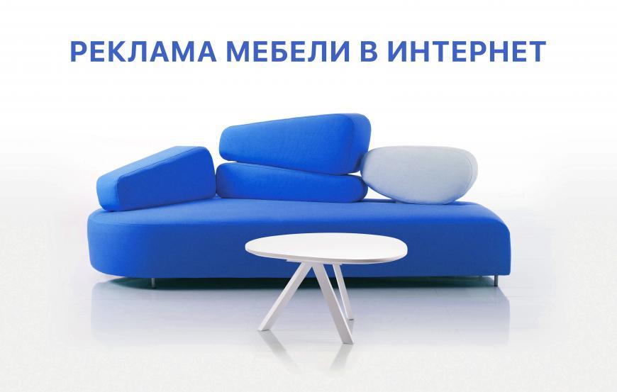 Реклама мебели в Интернете