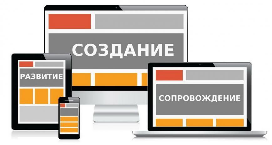 Как создать сайт с нуля или переводим бизнес в онлайн-среду
