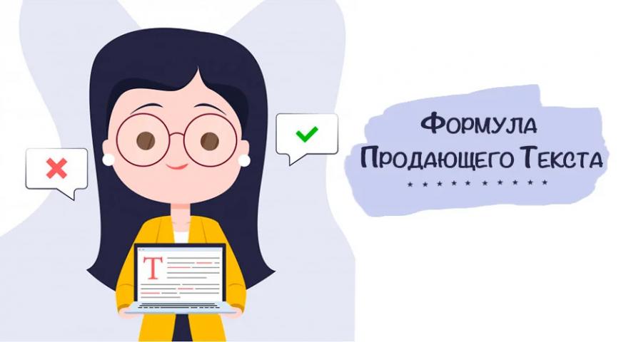 Как проверить эффективность продающего текста