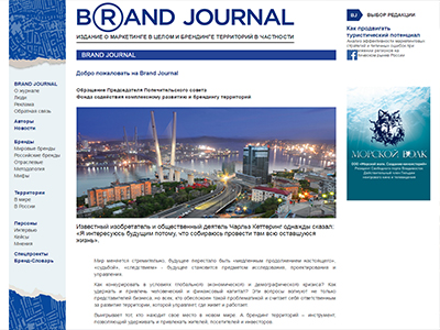 Журнал о брендинге