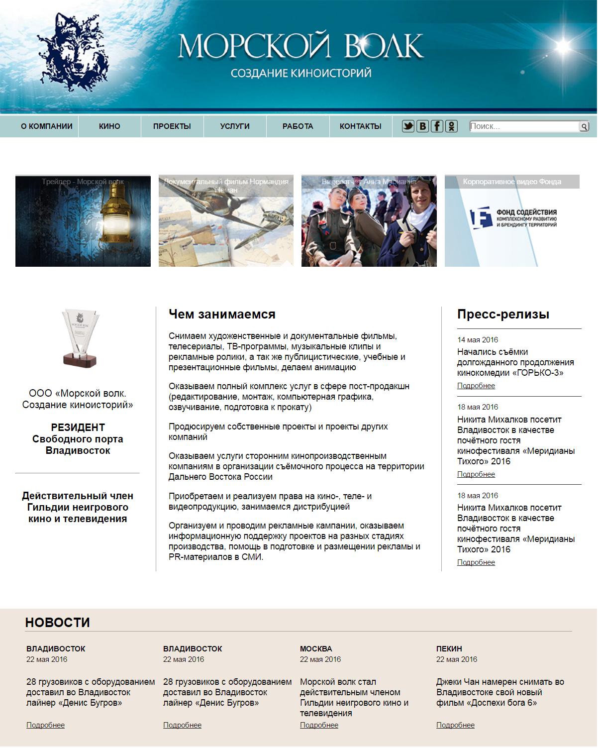 Макет резидента свободного порта Владивостока Морской волк