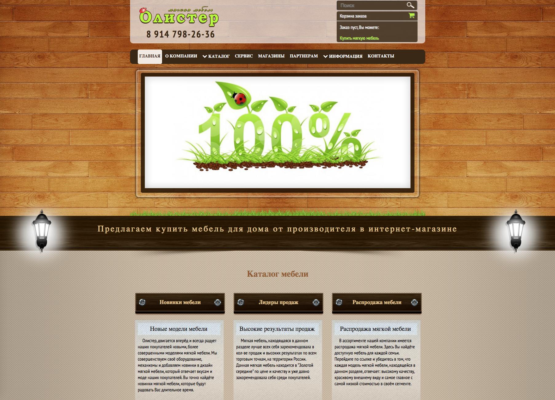 Дизайн сайта с использованием природных элементов