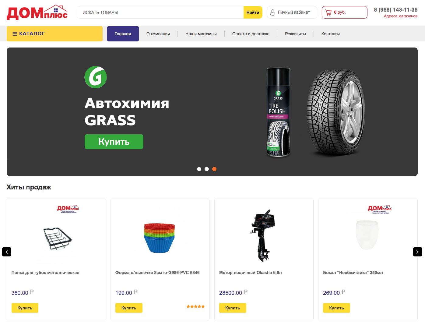 Упрощённый дизайн сайта