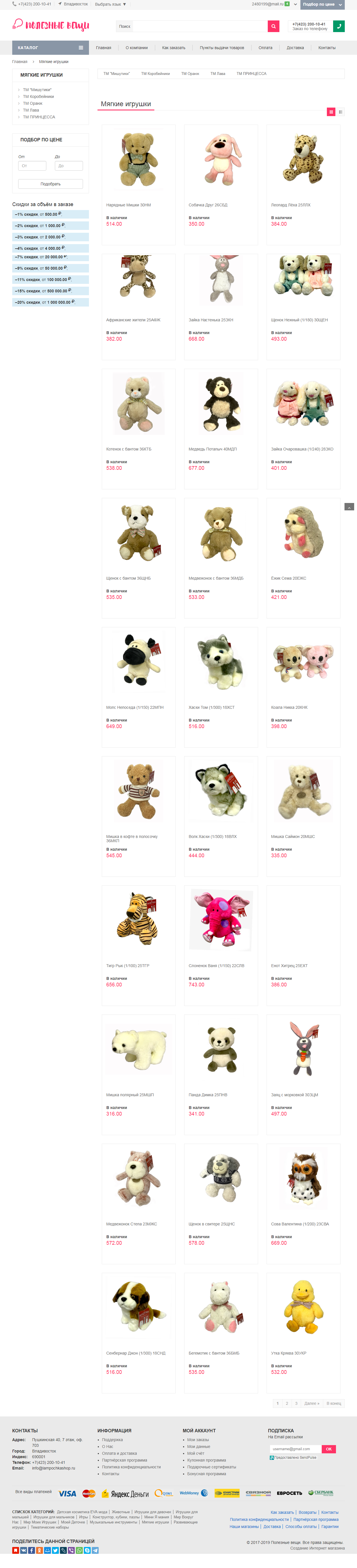 Скриншот страницы категории товаров